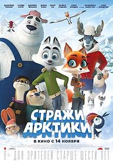 Arctic justice: thunder squad мультфильм 2018 | трейлер