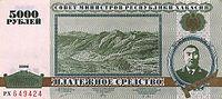 Khakassia(Russia)PNL-5000Rubles-1996-CapitalAbakan-donatedta f.jpg