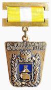 Почётный гражданин Ставропольского края.png