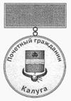 Почётный гражданин города Калуги.png