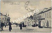 Старо-Московская улица