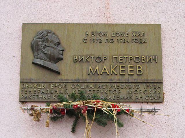 Памятная доска на доме №57 по улице Первомайской в городе Северодвинске