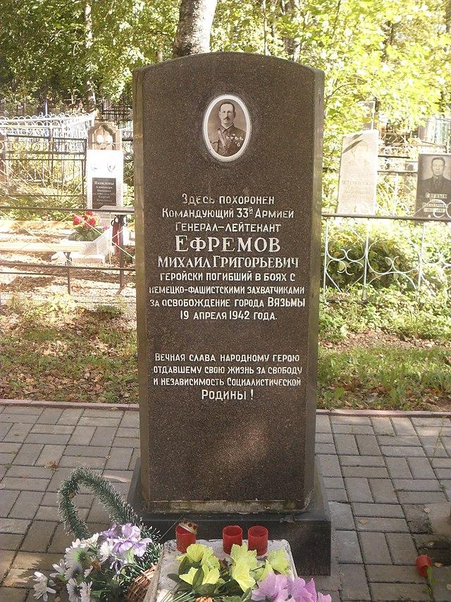 Картинки по запросу М.Г. Ефремов