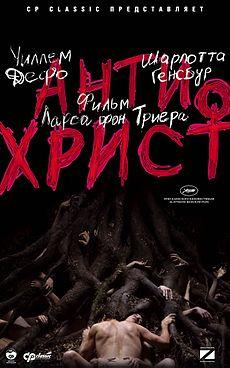 «Смотреть Фильмы Онлайн В Хорошем Качестве 2009 Ужасы» — 2011