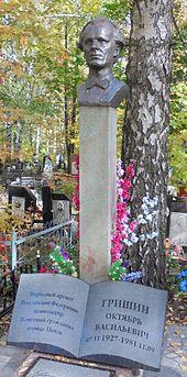 Купить памятник на кладбище Сердобск Ваза. Лезниковский гранит Площадь Ильича