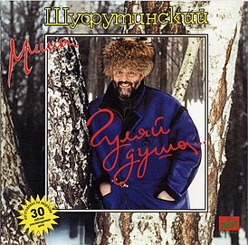 Обложка песни Михаил Шуфутинский «Третье сентября»