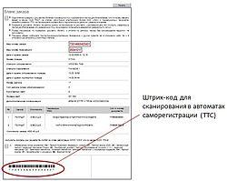 Расшифровка железнодорожных билетов (Россия/СНГ)