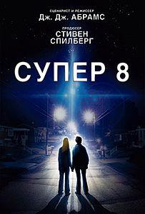 «Супер» — 2010