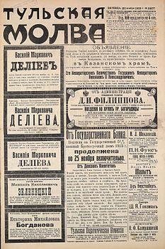 Тульская молва-1915-2407.jpg