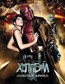 Hellboy II. The Golden Army (2008).jpg