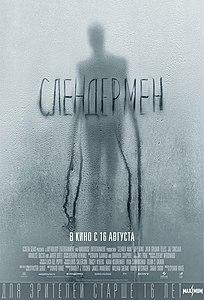 SlenderMan Film (2018) Poster.jpg