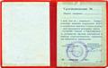Лучший чабан Ставрополья (удостоверение).png