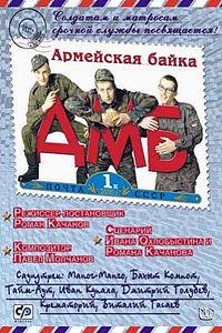 «ДМБ» / 2000