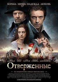 Les Miserables 2012 poster.jpg
