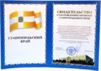 Премия Ставропольского края.png