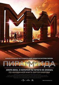 «Савва Фильм Мамонтов» — 2001