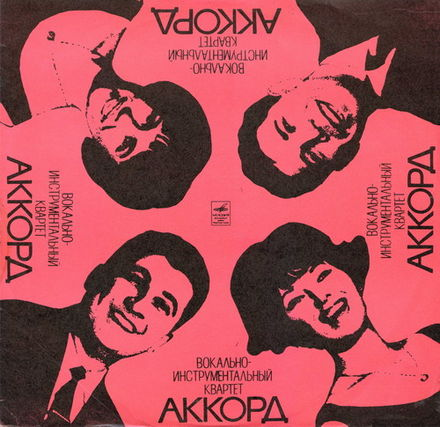 https://upload.wikimedia.org/wikipedia/ru/thumb/d/db/Album_cover_%22Akkord%22.jpg/440px-Album_cover_%22Akkord%22.jpg