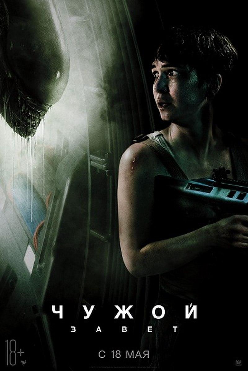 800px-Alien_Covenant.jpg