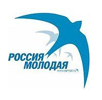 Россия молодая молодёжное движение