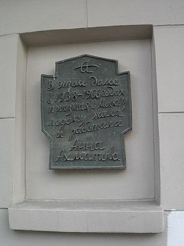 Мемориальная доска А.А.Ахматовой в Москве по адресу ул. Большая Ордынка, д. 17