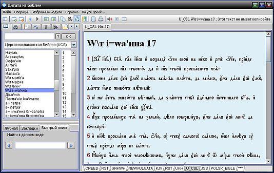ЦИТАТА ИЗ БИБЛИИ 8.0 СКАЧАТЬ БЕСПЛАТНО