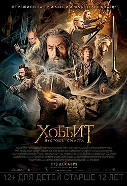 Hobbit - Desolation of Smaug.jpg