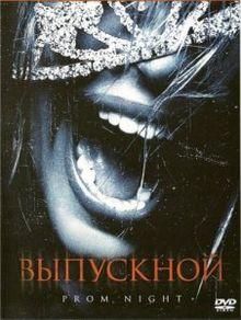 «Фильм Выпускной 1980» / 2001