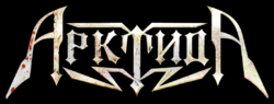 Логотип Арктида.png