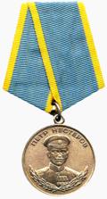Медаль Нестерова (РФ).png