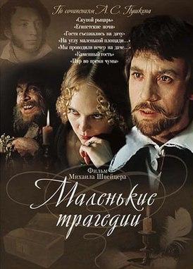 Маленькие трагедии (фильм, 1979) — Википедия