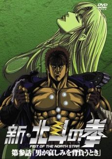 New Fist of the North Star.jpg