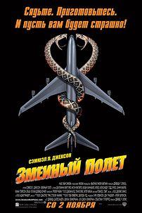 «Змеиный Полёт Смотреть Онлайн» — 1983