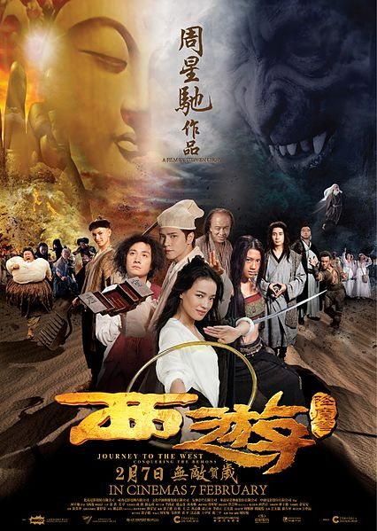 Файл:Stephen-Chow-Journey-to-the-West-Conquering-the-Demons-Odyssey-2013-film-movie-poster-large-keyart.jpg