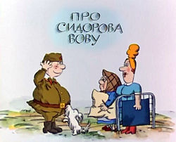 Про Сидорова Вову (постер).jpg