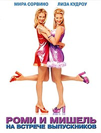 Romy and Michele's High School Reunion (film).jpg