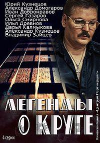 Михаил круг кольщик (фрагмент из фильма легенды о круге.