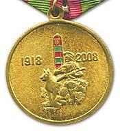 Медаль «90 лет пограничных войск».jpg