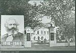 Музей К. Маркса и Ф. Энгельса.jpg