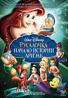 The Little Mermaid 3.jpg