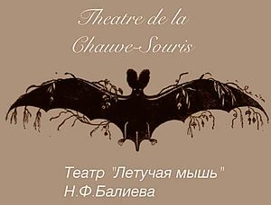 Theatre de la Chauve-Souris The Bat Theatre.jpg