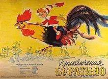 Приключения Буратино (мультфильм, 1959).jpg