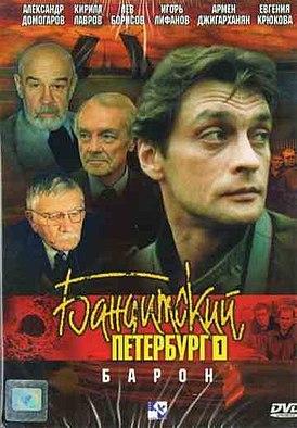 Обложка DVD-издания первого фильма серии