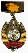Почётный спасатель Ставропольского края.png