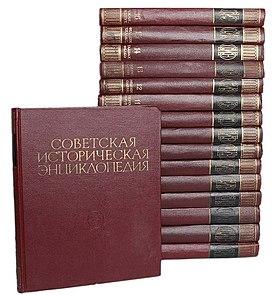 Советская историческая энциклопедия.jpg