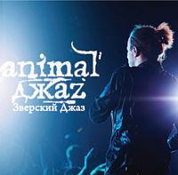 Animal ДжаZ - Шаг. Вдох