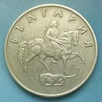Bulgaria 50 stotinki new 2.JPG