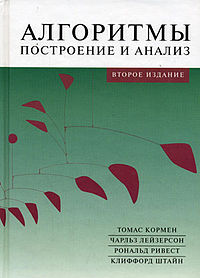Introduction to Algorithms 2nd Russian cover.jpg