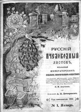 Russkiy Pchelovodniy Listok.png