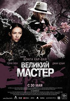 «Великий Мастер» — 2013