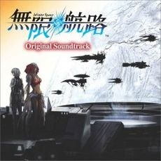 Обложка альбома  «Infinite Space Original Soundtrack» (2009)